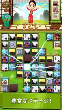 花札パズル screenshot 7