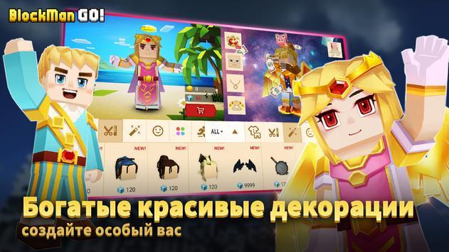 Blockman Go: Blocky Mods скриншот 9