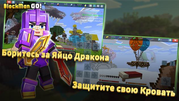 Blockman Go: Blocky Mods постер