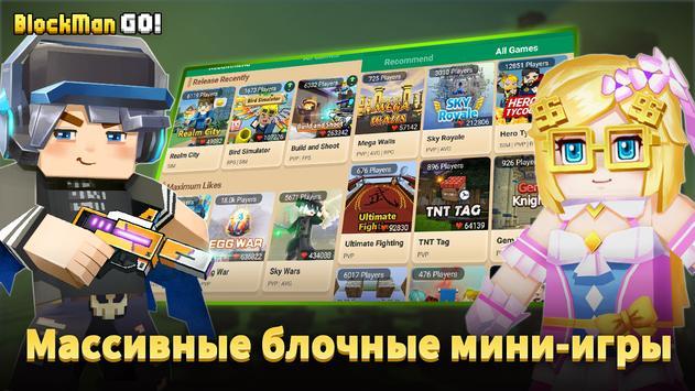 Blockman Go: Blocky Mods скриншот 13