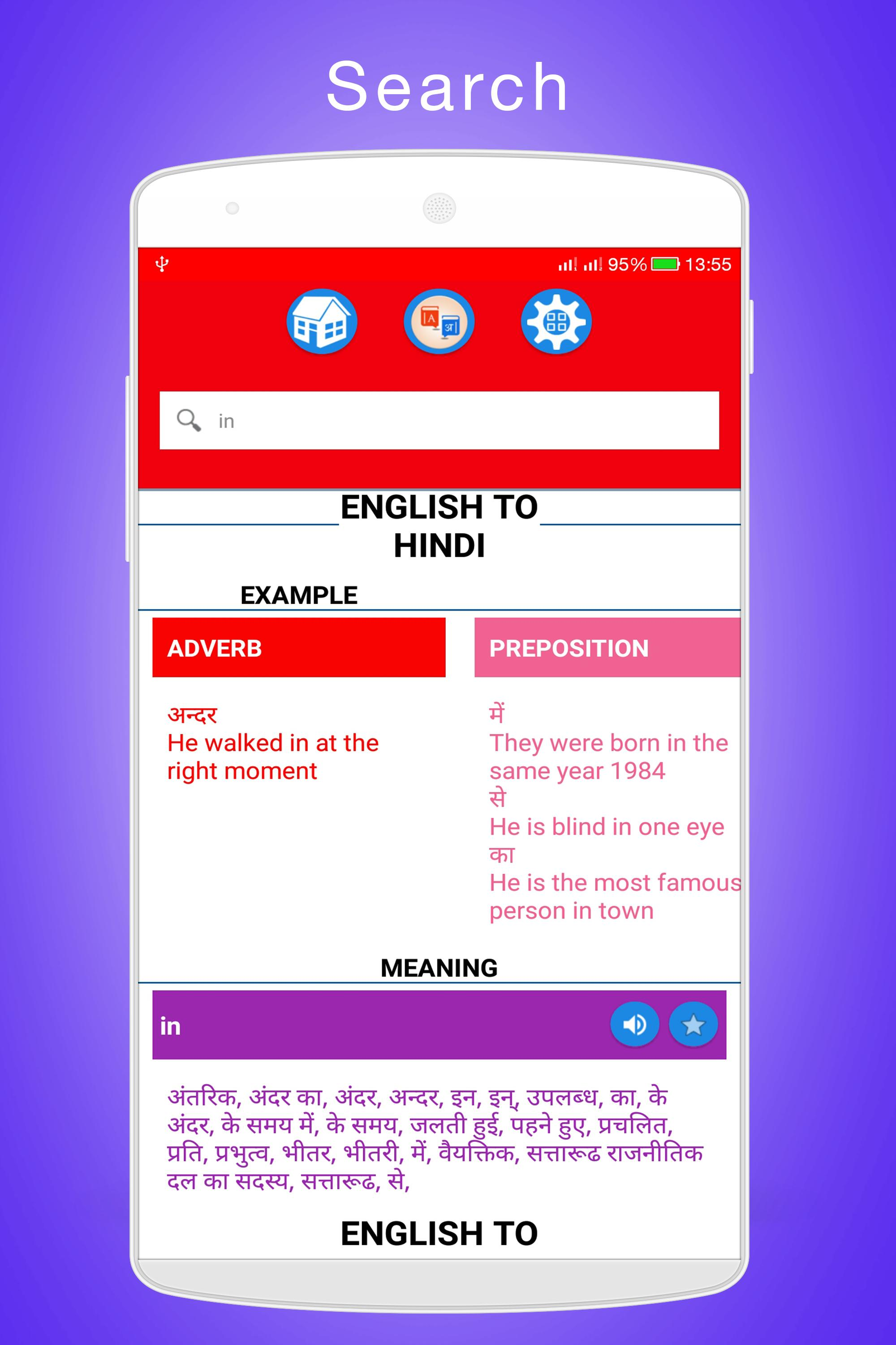 Hindi English Dictionary 2019 for Android - APK Download
