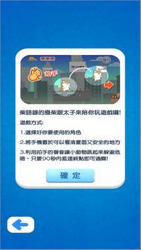 第55屆金鐘獎 screenshot 4