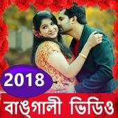 Bangla Gaan - Bangla Video, Songs, Natok, Comedy🎬 for Android - APK