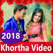 Khortha  Song -Khortha Video, gana, dance, song 🎬 icon
