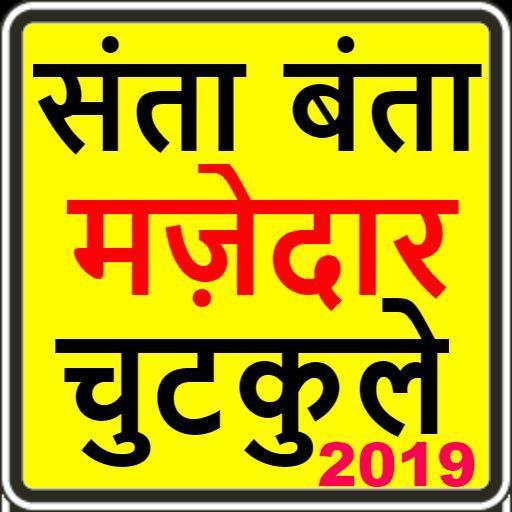 Santa Banta Jokes In Hindi 2019 Funny Jokes For Android