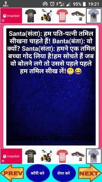 Santa Banta Jokes In Hindi 2019 Funny Jokes Apk App Free