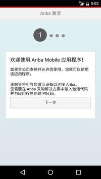 Ariba Mobile 海报
