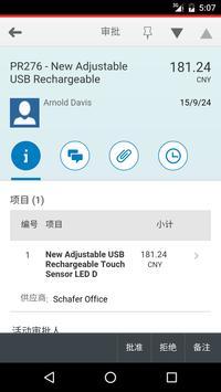 Ariba Mobile 截图 3