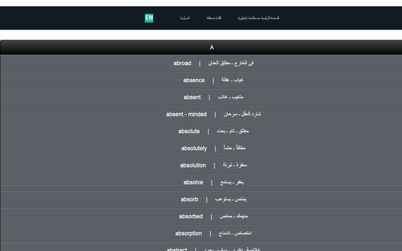 مفردات ومصطلحات انجليزية screenshot 4