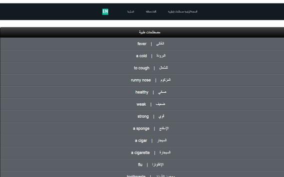 مفردات ومصطلحات انجليزية screenshot 5