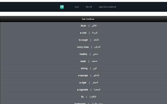 مفردات ومصطلحات انجليزية screenshot 8