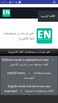 مفردات ومصطلحات انجليزية screenshot 1