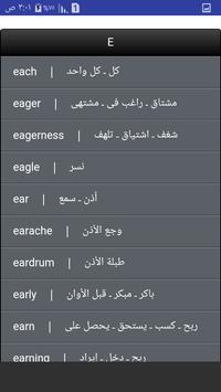 مفردات ومصطلحات انجليزية screenshot 2