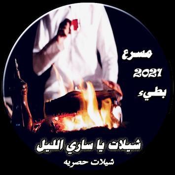 شيلات يا ساري الليل 24 شيله بدون نت poster