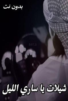 شيلات يا ساري الليل 24 شيله بدون نت screenshot 1