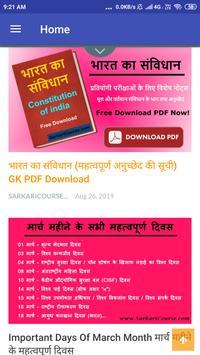 Sarkari Course - PDF Notes, Sarkari Result, Naukri screenshot 3