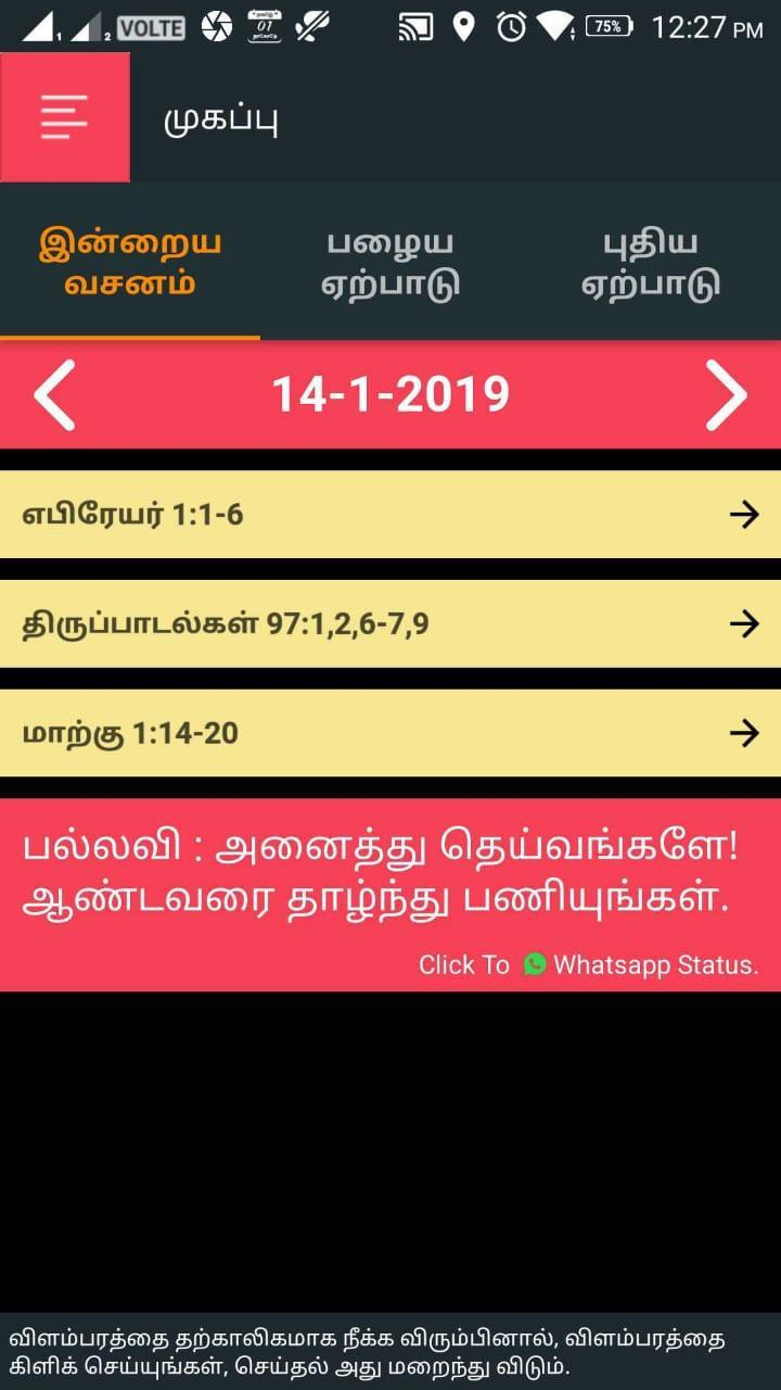 Tamil Bible RC Daily Verses for Android - APK Download