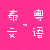 Cantonese to Thai Translator icon