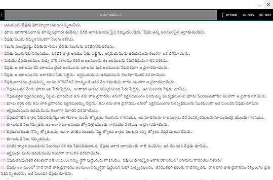TeluguBible screenshot 8