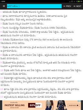 TeluguBible screenshot 9
