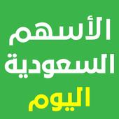 الأسهم السعودية اليوم icon