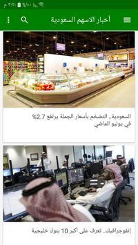 الأسهم السعودية اليوم screenshot 3