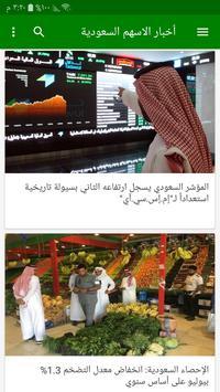 الأسهم السعودية اليوم screenshot 10