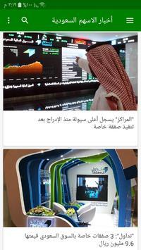 الأسهم السعودية اليوم screenshot 14