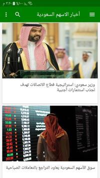 الأسهم السعودية اليوم screenshot 7