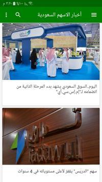 الأسهم السعودية اليوم screenshot 5