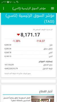 الأسهم السعودية اليوم screenshot 8