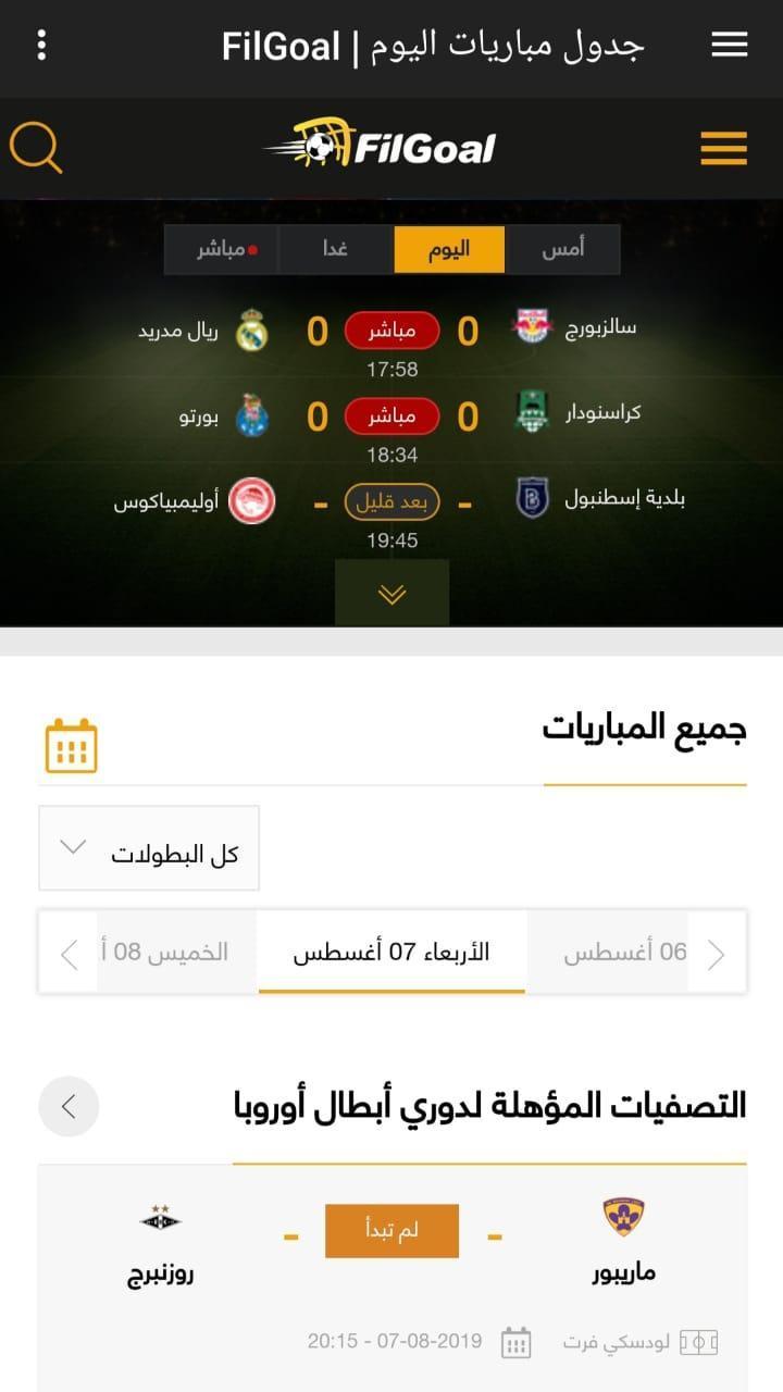 الدوري السعودي أخبار نتائج مواعيد المباريات Für Android