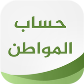 موعد حساب المواطن icon