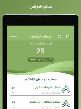 موعد حساب المواطن screenshot 5