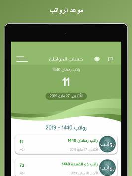 موعد حساب المواطن screenshot 6