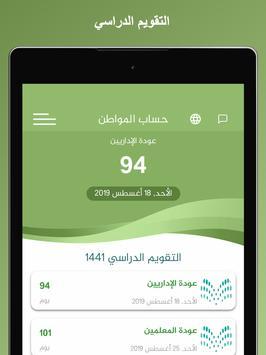 موعد حساب المواطن screenshot 7