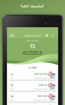 موعد حساب المواطن screenshot 13