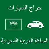 حراج السيارات المملكة السعودية icon