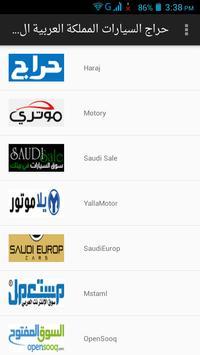 حراج السيارات المملكة السعودية poster