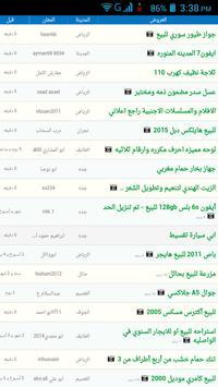 حراج السيارات المملكة السعودية screenshot 1