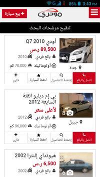 حراج السيارات المملكة السعودية screenshot 5