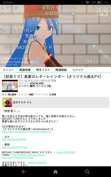 nicoid スクリーンショット 6