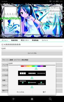 nicoid スクリーンショット 7