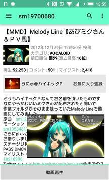 nicoid スクリーンショット 2