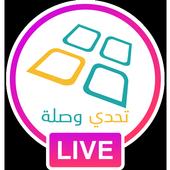 Tahadi Wasla Live icon