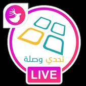Tahadi Wasla Live