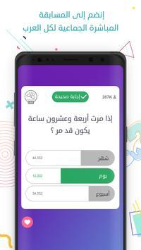 Tahadi Wasla Live screenshot 1