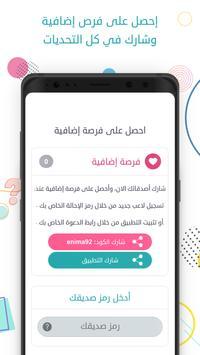 Tahadi Wasla Live screenshot 2