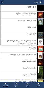 S.Fadlullah screenshot 1