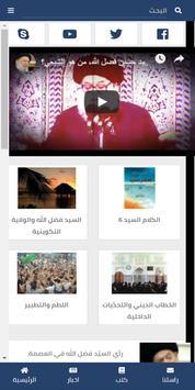 S.Fadlullah screenshot 4